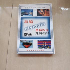 新编奥林匹克数学比赛指导  高中  修订本