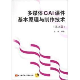多媒体CAI课件基本原理与制作技术