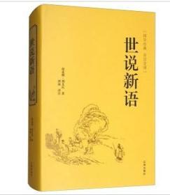 世说新语(全注全译)/国学经典