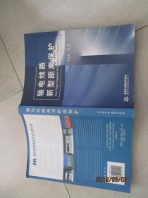 输电线路新型距离保护    许正亚 著   作者签赠本  正版现货   31号柜