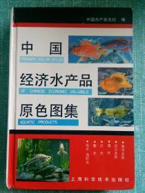 中国经济水产品原色图集(精装铜版纸,一版一印)