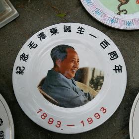 瓷盘 纪念毛泽东同志诞辰一百周年(1893-1993)