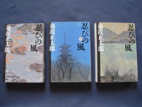 忍びの风 平装本三册全 日本文艺春秋2007年印刷 私藏好品 日本原版