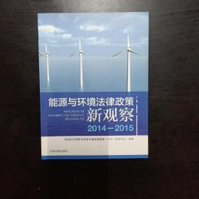 能源与环境法律政策新观察(2014-2015)