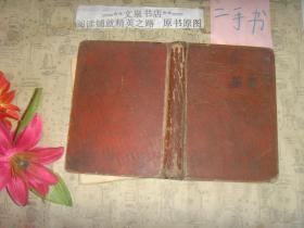 前进日记本》收藏10/内为5、60年代老剪报感悟口号/扉页缺失上部水印