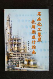 石油化工装置长周期运行指南