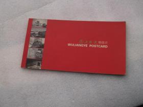 五粮液明信片【一本9张全】【每张邮资80分】