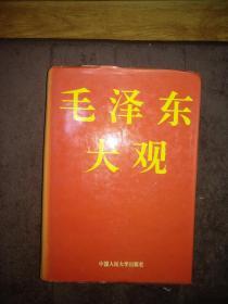 毛泽东大观