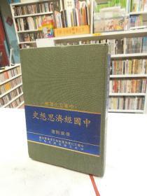 中国经济思想史 精装