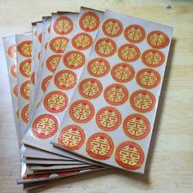 红双喜标15版合售