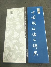 中国歇后语大辞典(普及本)