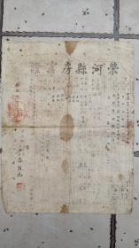 新中国地契房照-----1949年12月山西省荣河县人民政府