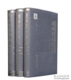 钱锺书手稿集•外文笔记·第二辑(全三册)    9E08f