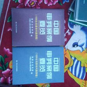 中国审判案例要览;1998年刑事审判案例卷;1998年民事审判案例卷(两本合售)实物拍照