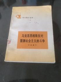 马克思恩克斯反对冒牌社会主义的斗争_学点历史丛书