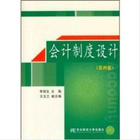 会计制度设计 第四版 李瑞生 东北财经大学 9787565405334第4版 第四版