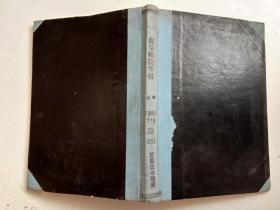 曲阜师院学报 自然科学版 1980年2-4期 运筹学专刊