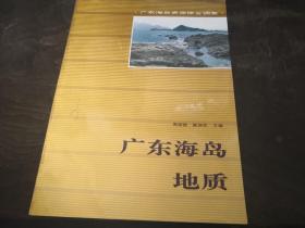 广东海岛地质