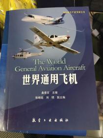 世界通用飞机——正版大部包邮