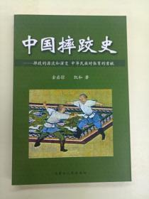 中国摔跤史:摔跤的源流和演变 中华民族对体育的贡献