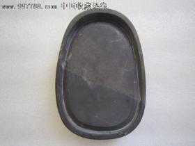 麻子坑老端砚(13*9*2.8厘米)