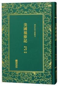 美国视察记/清末民初文献丛刊