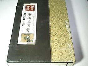 线装藏书馆 唐诗三百首(彩图版.全四卷)