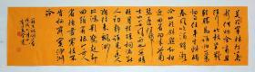 【保真】国展精英、中书协会员唐万全精品力作:苏东坡词二首