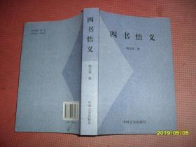 四书悟义(作者签赠本)