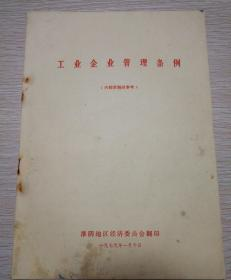 """淮阴地区经济委员会""""工业企业管理条例"""""""