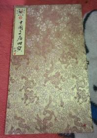 中国文房四宝 盒装看图