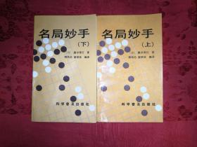 稀缺经典:名局妙手(全二册)仅印3200册