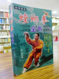 螳螂拳全书—苏龙 著(少林螳螂第五代传人) 2007年一版一印仅2000册