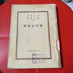 柴门霍甫传 (1936年版)