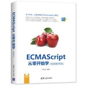 ECMAScript从零开始学
