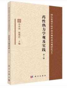 【正版RT】药性热力学观及实践 肖小河,赵艳玲 科学出版社