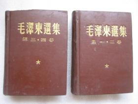 《毛泽东选集》精装全两册(共四卷全)【32开、布面精装、简体横排】、版权页看图 、品相看图、免争议( 有一处书角缺点——看图)