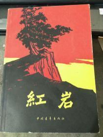 《红岩》(插图本。描写重庆的地下党组织,同国民党进行斗争的战斗故事。大32开)