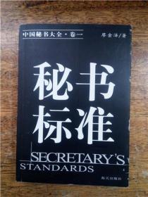 中国秘书大全·卷一:秘书标准(作者签名赠本)