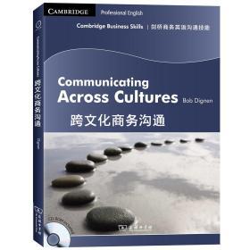 剑桥商务英语沟通技能:跨文化商务沟通(附CD、DVD)  商务印书馆