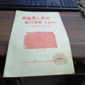 华侨华人资料报刊剪辑(1991年第10期)