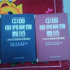 中国审判案例要览:2002年刑事审判案例卷;2002年民事审判案例卷(两本和售)实物拍照