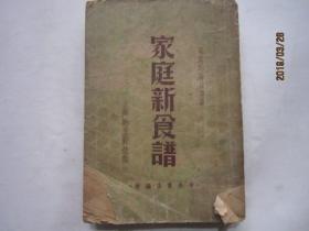 家庭新食谱(中华民国三六年一月再版)(竖版繁体)