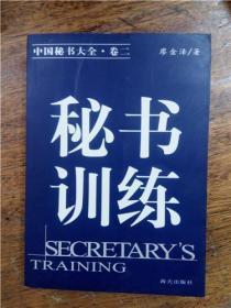 中国秘书大全·卷二:秘书训练(作者签名赠本)