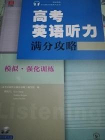 高考英语听力满分攻略 模拟·强化训练