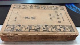 国学基本丛书:谷梁补注 上(签名本)