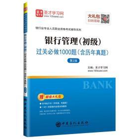 银行管理 初级 过关必做1000题 含历年真题 第二版
