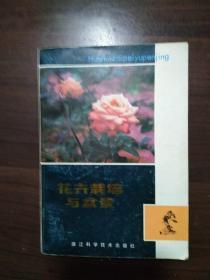 花卉栽培与盆栽