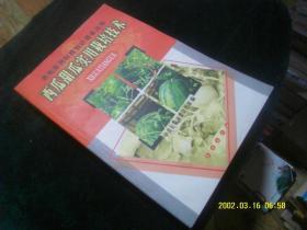 西瓜甜瓜实用栽培技术 作者 :  中共长春市委宣传部编 出版社 :  长春出版社
