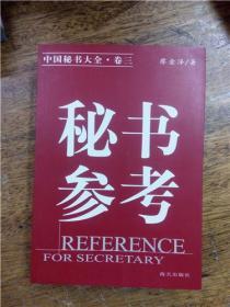 中国秘书大全·卷三:秘书参考(作者签名赠本)